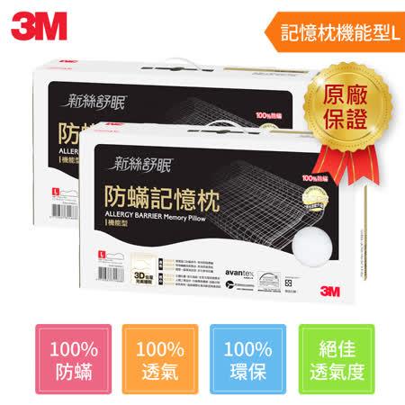 【3M】新絲舒眠 防蹣記憶枕-機能型(L)(超值2入組)
