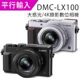 Panasonic DMC-LX100 (平輸中文).-送32G記憶卡+專用電池(BLE9/BLG10)+保護貼+吹球拭筆組+讀卡機+小腳架