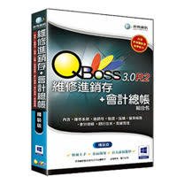 QBoss 維修進銷存+會計總帳組合包3.0 R2 精裝版﹝加送水晶耳機﹞