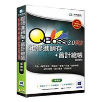 QBoss 維修進銷存+會計總帳組合包3.0 R2 單機版﹝加送水晶耳機﹞