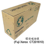【TONER COLORE】FujiXerox P205b/M205b環保碳粉匣(CT201610)