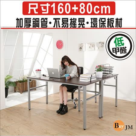 《BuyJM》環保低甲醛防潑水L型16