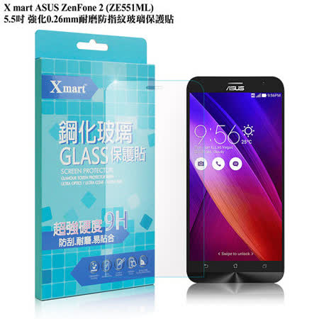 X_mart Asus Zenfone 2 5.5吋 強化 0.26mm耐磨防指紋玻璃貼