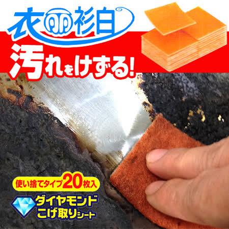 【 衣麗杉白】日本連鎖店熱銷小物-神奇去鏽去焦擦拭布(20片/包)-MIT