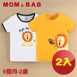(購物車)【MOM AND BAB】橄欖獅王純棉短袖上衣(兩件組)(6M-24M)