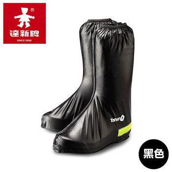 達新牌 標準型防雨鞋套 .