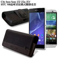 CB SONY Z2/Z2a/Z3 /HTC M8/M9 品味柔紋橫式腰掛皮套