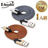 E-books X7 Micro USB 高強度編織充電傳輸線1m (1入)