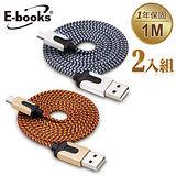E-books X7 Micro USB 高強度編織充電傳輸線1m (2入)
