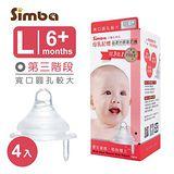 Simba小獅王辛巴 母乳記憶超柔防脹氣奶嘴-寬口圓孔 (L)-4入