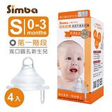 Simba小獅王辛巴 母乳記憶超柔防脹氣奶嘴-寬口圓孔 (S)-4入
