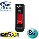 【5入組】Team 十銓 8GB 8G C141 USB2.0 隨身碟