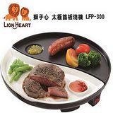 LION HEART 獅子心 太極鐵板燒機 LFP-300