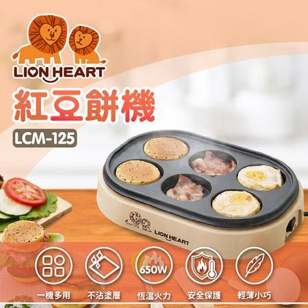 LION HEART 狮子心 红豆饼机 LCM-125