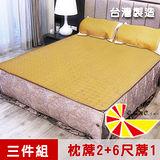 【凱蕾絲帝】台灣製造~軟床專用透氣紙纖雙人加大6尺涼蓆三件組(一蓆二枕)