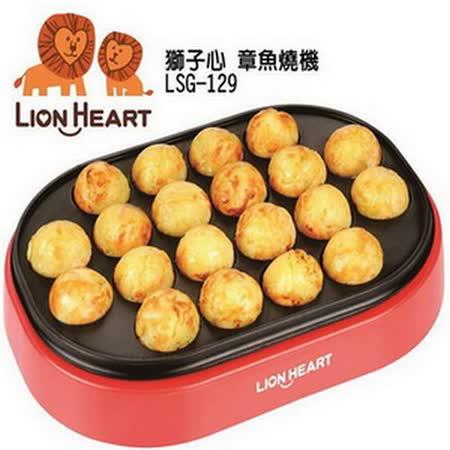 LION HEART 狮子心 章鱼烧机 LSG-129