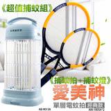 《超值捕蚊組》【安寶】宮燈手提式15W補蚊燈+愛美神電蚊拍二入AB-9013A+AM1005Ax2