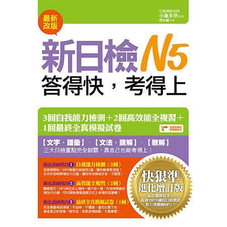 新日檢N5答得快,考得上:快狠準進化增訂版(1書+1MP3)