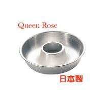 日本霜鳥Queen Rose不銹鋼空心圓蛋糕模(小15cm)