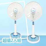 《2入超值組》【華信】MIT 台灣製造14吋立扇強風電風扇 HF-1467