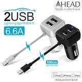 【Keep Ahead 領導者】蘋果認證 6.6A 帶線雙USB車充 2.4A/2.1A/2.1A 內建APPLE 8pin充電線 車上充電器