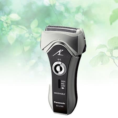 『Panasonic』☆Z 國際牌 三刀頭水洗式電鬍刀 ES-LC60