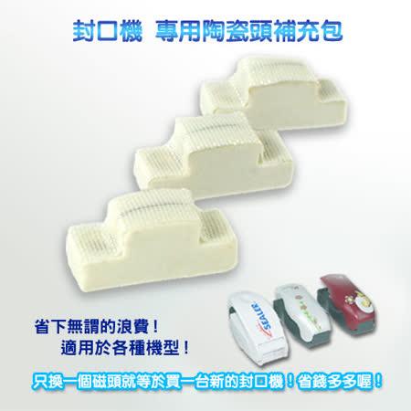 【任選】封口機陶瓷頭補充包(3組入)