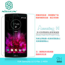 NILLKIN LG G Flex 2 H959 Amazing H 防爆鋼化玻璃貼 9H硬度