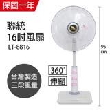 【聯統】MIT台灣製造 16吋3D擺頭升降電風扇(靜音/送風達6.5公尺)LT-8816