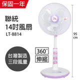 【聯統】MIT台灣製造 14吋3D擺頭升降電風扇(靜音/送風達6.5公尺)LT-8814