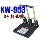 可得優 Kw-Trio KW-953 3孔 三孔強力打孔機 (打洞機 打孔器)