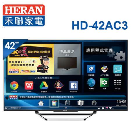 HERAN禾聯 42型HERTV 智慧聯網LED液晶(HD-42AC3)-送VIP安裝服務