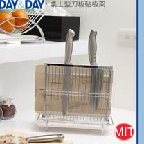 DAY&DAY<br/>桌上型刀柄砧板架