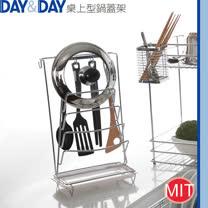 DAY&DAY 桌上型鍋蓋架