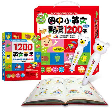 【幼福】國中小英文點讀1200字(特別附贈:英漢點讀字典圖卡+點讀單字海報)