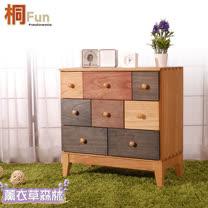 【桐趣】薰衣草森林8抽實木收納櫃