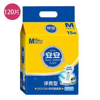 安安成人紙尿褲-淨爽型M號112+8片(箱)