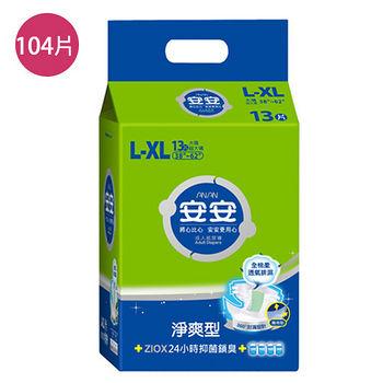 安安成人紙尿褲-淨爽型L-XL號96+8片(箱)
