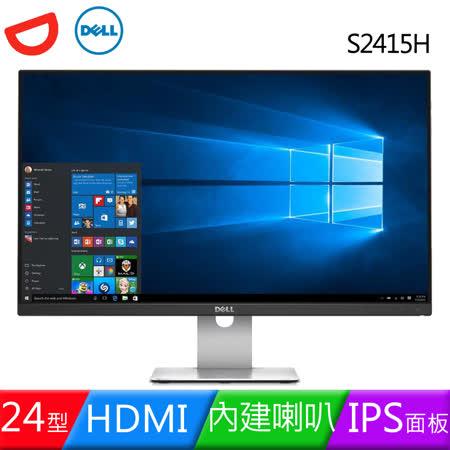 DELL S2415H 24型IPS廣視角液晶螢幕《原廠三年保固》