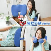 格藍傢飾-驅蚊防螨舒壓三件組