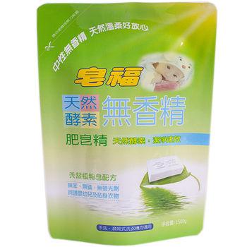 皂福無香精天然酵素肥皂洗衣精補充包1500g