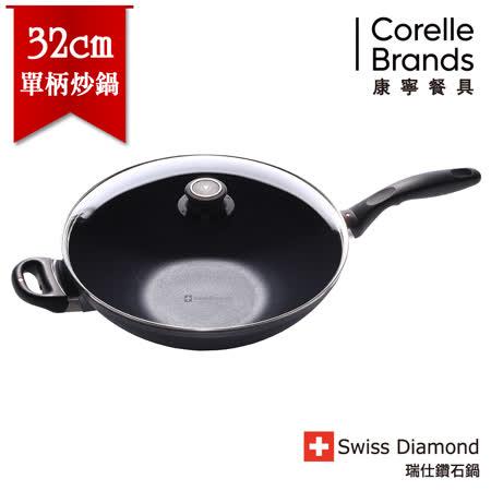 瑞士原裝 Swiss Diamond HD 瑞仕鑽石鍋 32CM單柄中華炒鍋