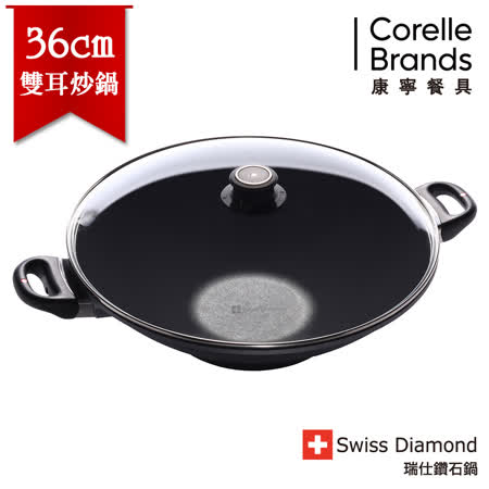 瑞士原裝 Swiss Diamond HD 瑞仕鑽石鍋 36CM雙耳中華炒鍋