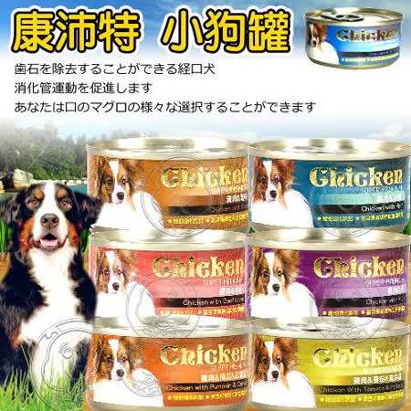 康沛特《犬用》鮮嫩雞肉罐頭-80g*24罐