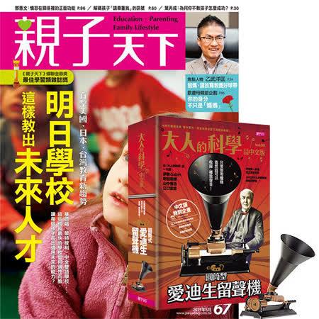 《親子天下》1年11期 + 1期 +《大人的科學:圓筒型愛迪生留聲機》