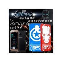 漫威 MARVEL 復仇者聯盟 三星 SAMSUNG Galaxy Note4 鋁合金金屬邊框背蓋保護殼 手機殼 (LOGO系列)