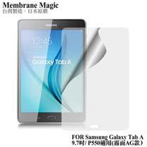 魔力 Samsung Galaxy Tab A 9.7吋 P550 霧面防眩螢幕保護貼
