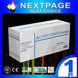 【台灣榮工】HP CC530A 黑色環保碳粉匣【NEXTPAGE】