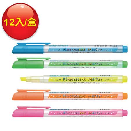 【雄獅 SIMBALION 螢光筆】FM-35 螢光筆 (12支/盒)