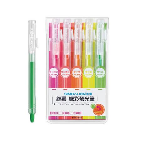 【雄獅 SIMBALION】FPC-515-2 螢光自動蠟彩螢光筆 (5色組)